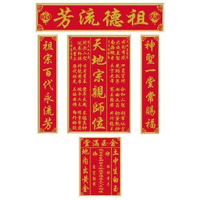 新款家神香火牌位十字绣天地国亲师位祖德流芳客厅大幅中堂对联画
