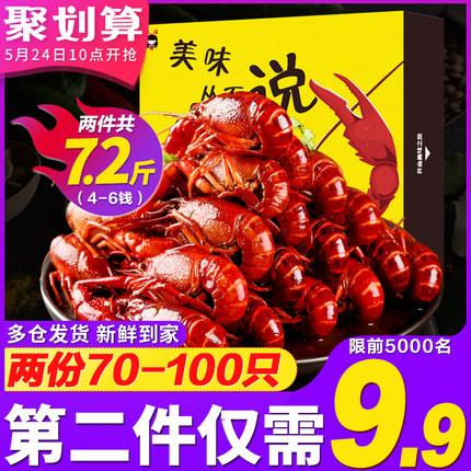 【第2件9.9元】麻辣小龙虾熟食3.6斤装鲜活即食十三香辣味50-35只