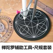 禅陀罗定位直尺圆规三角尺量角器套装禅绕画工具 马培德尺规套组