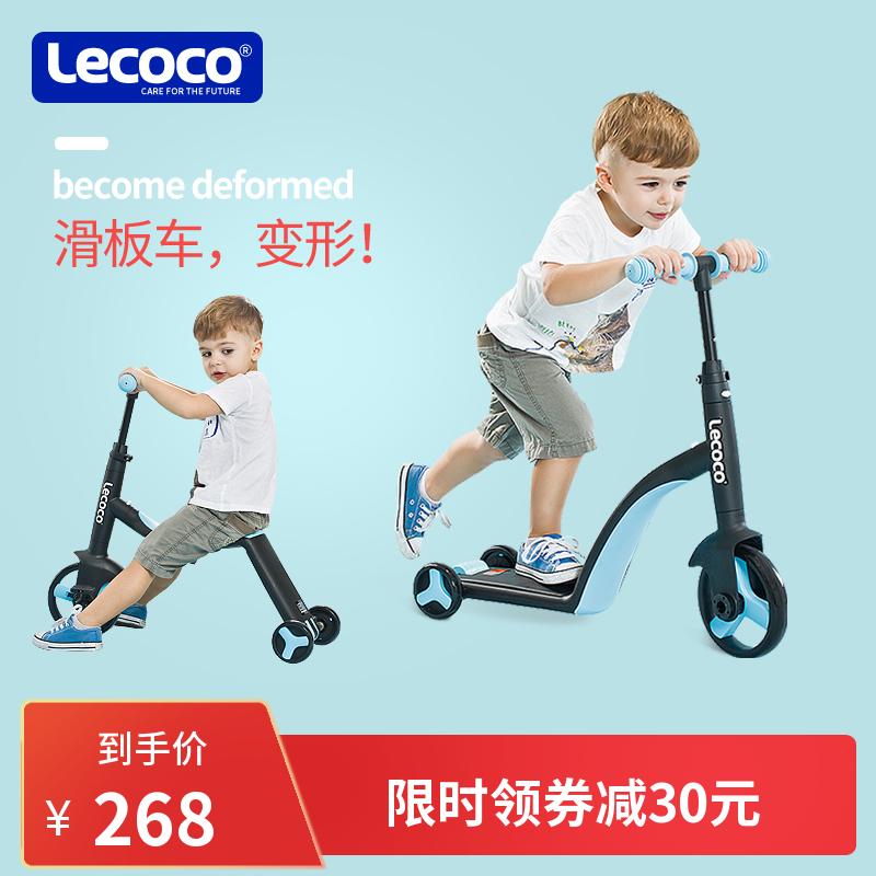 Lecoco乐卡TF3-1滑板车