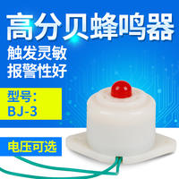Buzzer BJ-3 small speaker DC12V/24v AC220V active sound and light alarm electronic flash buzzer