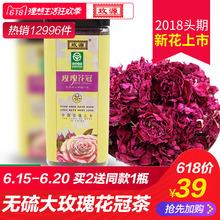玫源平阴玫瑰花冠茶30g罐装无硫干玫瑰花茶大朵花冠王买2送同款