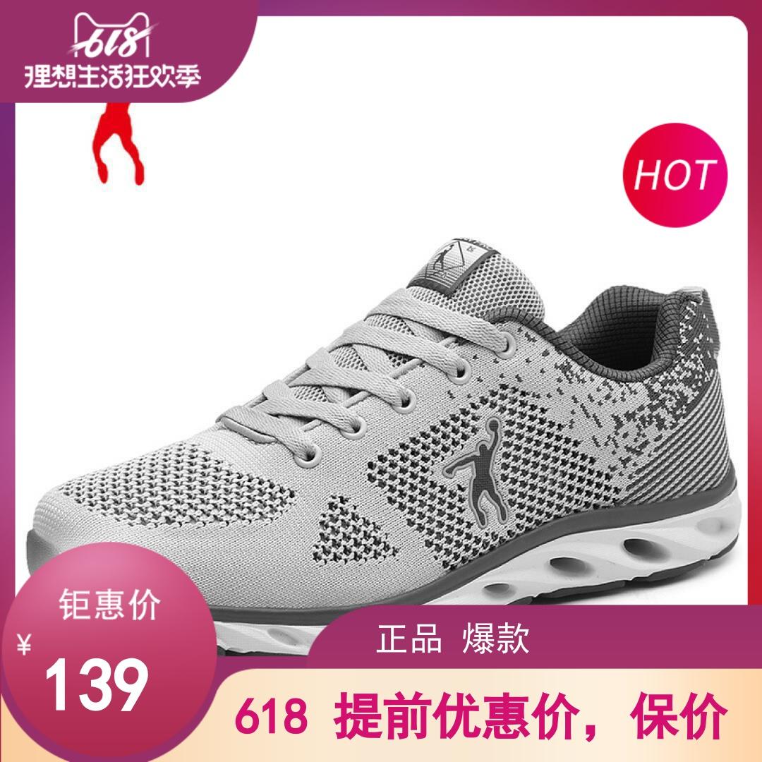 乔丹  格兰休闲鞋男鞋夏季透气网鞋韩版潮流低帮运动板鞋夏天361