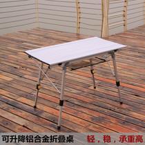 折叠桌户外超轻便携铝合金野餐桌摆摊展业桌折叠桌OUTDOORYUETOR