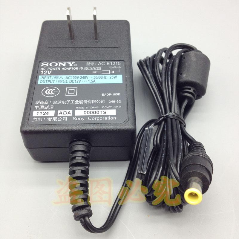 (包邮)12V1.5A电源清华紫光A688 E48 A696 A686扫描仪电源适配器