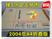 版满两本 包邮 表走势图最新 排列5折叠版彩票所有历史数据开奖号码