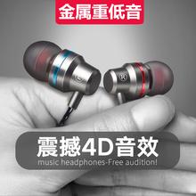 耳机入耳式mp3重低音通用男女生韩国迷你吃鸡游戏手机有线控带麦