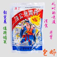 潮汕特产开胃丹济公丸陈皮丹盐津枣旅行必备50小包小吃零食
