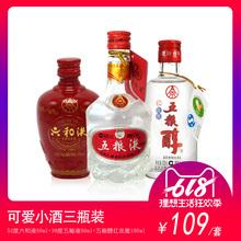 小酒版收藏五糧液39度50ml 52度六和液50ml套裝 35度紅淡雅100ml