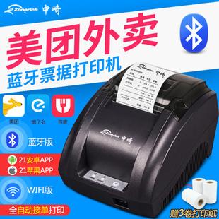中崎AB-58D热敏小票据美团饿了么外卖超市收银手机WIFI蓝牙打印机