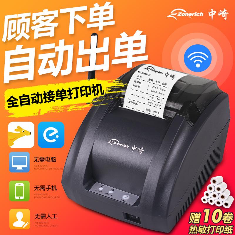 中崎AB-58DW无线WIFI热敏小票据饿了么美团外卖全自动接单打印机