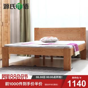 源氏木語橡木床1.8米1.5現代簡約主臥家具北歐純實木雙人床1.2