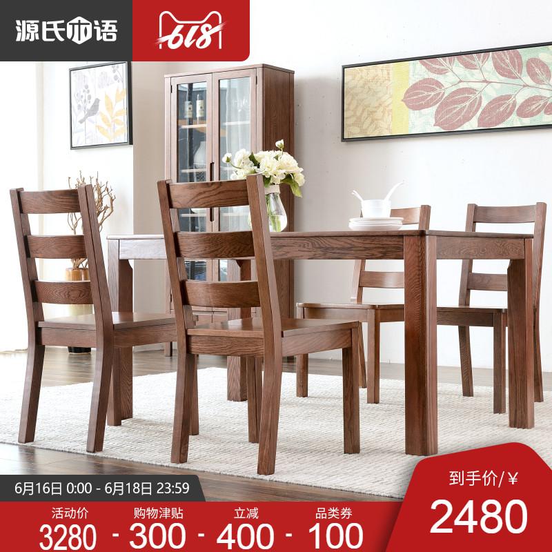 源氏木语纯实木餐桌全橡木餐台饭桌环保餐桌椅组合餐厅组装家具