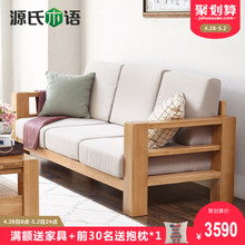 源氏木语全实木沙发白橡木新中式现代简约家具北欧客厅木沙发组合