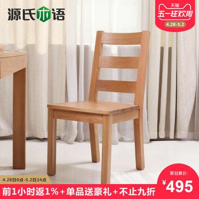全实木餐椅橡木餐椅
