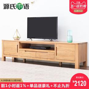 源氏木语纯实木电视柜北欧简约客厅家具白橡木地柜现代小户型矮柜