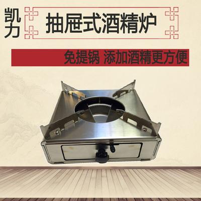 瑞翔不锈钢抽屉式酒精炉小火锅家用干锅锅仔炉火锅炉架固体酒精炉