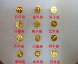 999 foot gold 12 constellation small pendant shooter lion virgin aquarius pure gold body DIY men and women gold ornaments