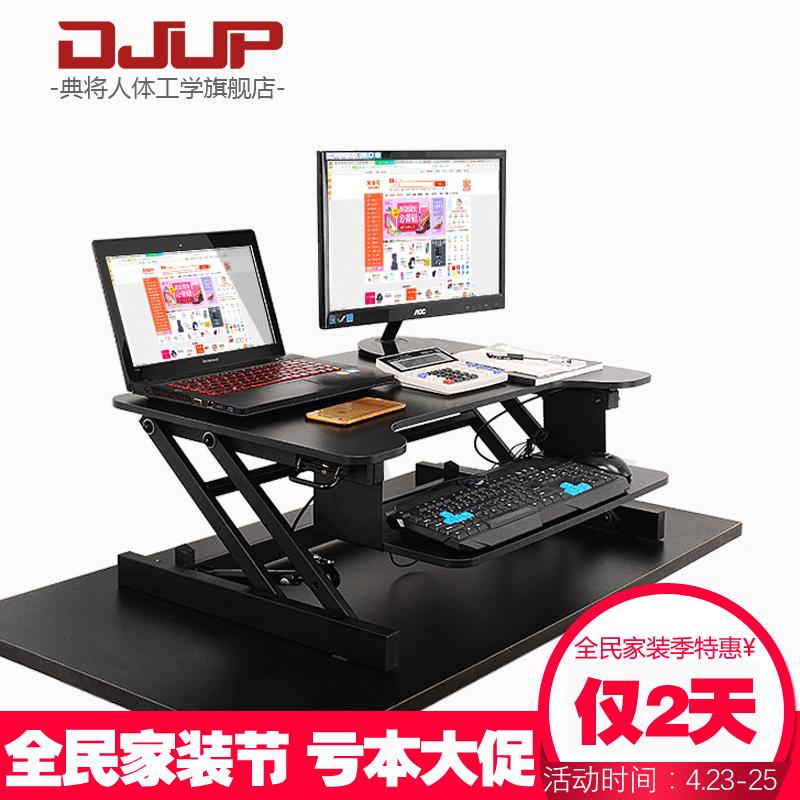 站坐式升降移动电脑桌