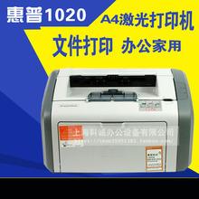 惠普1010 A4黑白激光打印机 二手 惠普1020 激光打印机 惠普1022N
