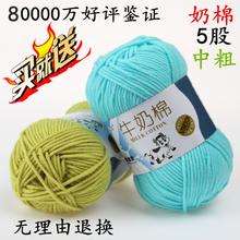 编织 宝宝毛线5股牛奶棉线纯棉线围巾毯子中粗钩针毛线批发特价