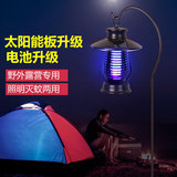 Solar mosquito lamp outdoor patio garden home charging waterproof automatic agricultural insecticidal mosquito artifact