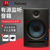 E8专业录音棚有源监听音箱桌面家用HIFI音响 Eris PreSonus