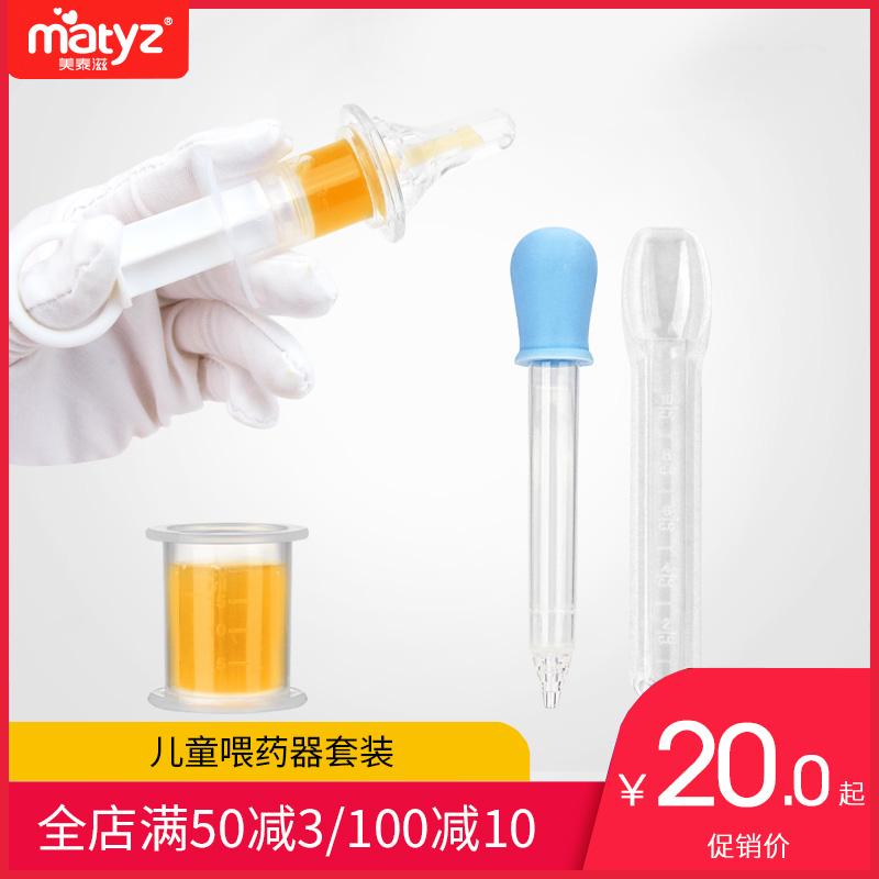 美泰滋婴儿喂药器宝宝喂水器防呛儿童吃药灌喂药匙滴管式带刻度