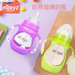美泰滋防摔玻璃奶瓶带硅胶保护套防胀气宽口自动奶瓶150ml/240ml
