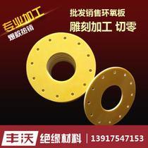 40mm0.80.50.3环氧板树脂板玻纤绝缘板加工定制切割零切3240