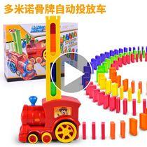 多米诺骨牌自动发牌车儿童益智玩具托马斯小火车塑料男女抖音同款