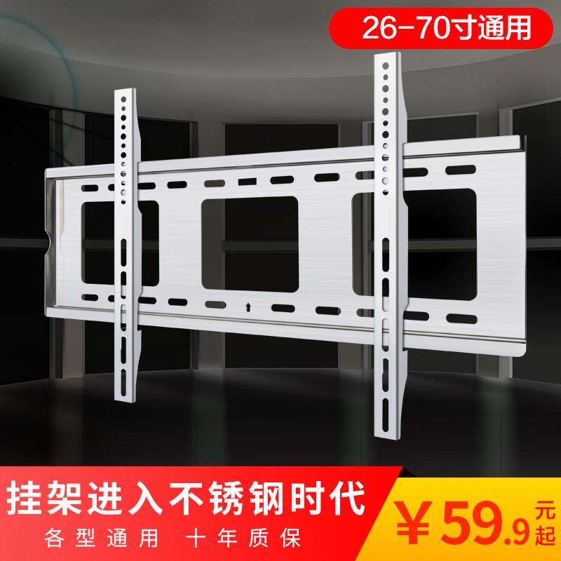 岩固不锈钢液晶电视机挂架支架子万能壁挂小米康佳创维海信55寸