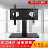 岩固液晶电视机底座小米创维海信长虹康佳55寸万通用能挂架支架子