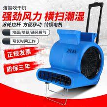 洁霸BF535地面吹干机 地板吹风机地毯鼓风干机大功率工商用吹地机