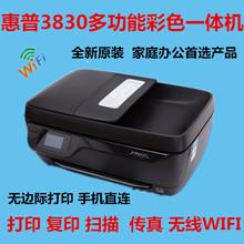 惠普3838/3830打印復印傳真掃描wifi彩色噴墨多功能一體機辦公