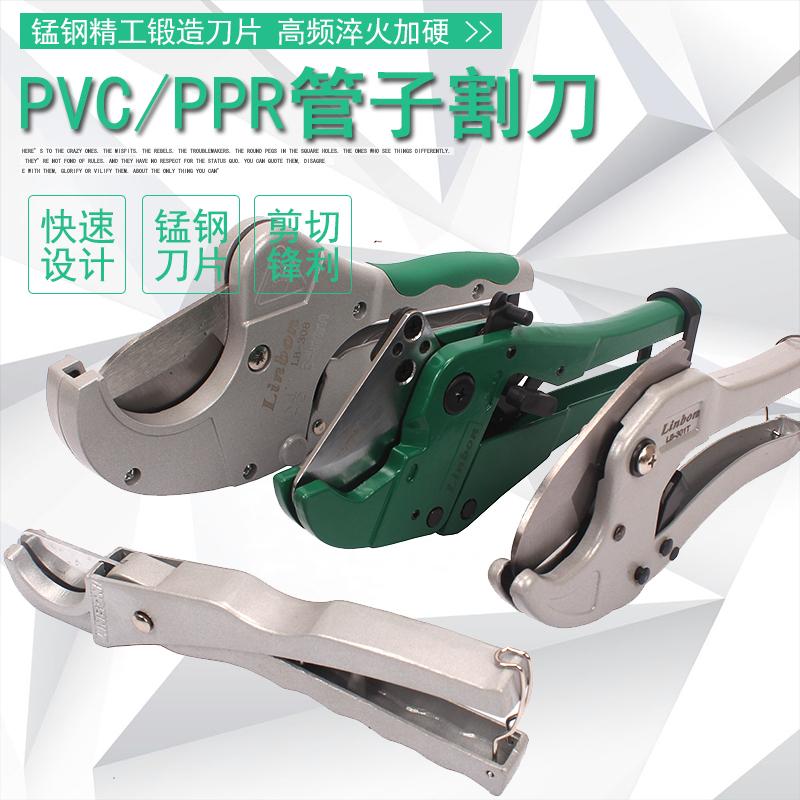 利豹 管刀PVC管子割刀PPR剪刀水管刀切管气割管器切管刀32-64mm