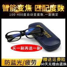 New multi-functional high-definition far-near anti-blue light intelligent zoom presbyopic glasses for men and women ultra-light presbyopic glasses