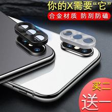 苹果x摄像头保护圈iphone X镜头膜XS后置摄像头贴膜iPhonexsmax手机镜头钢化膜iPhonexs max金属配件全包防摔