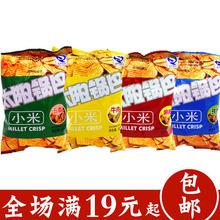 太阳锅巴陕西特产小米锅巴麻辣味五香孜然味牛肉味怀旧零食品50g