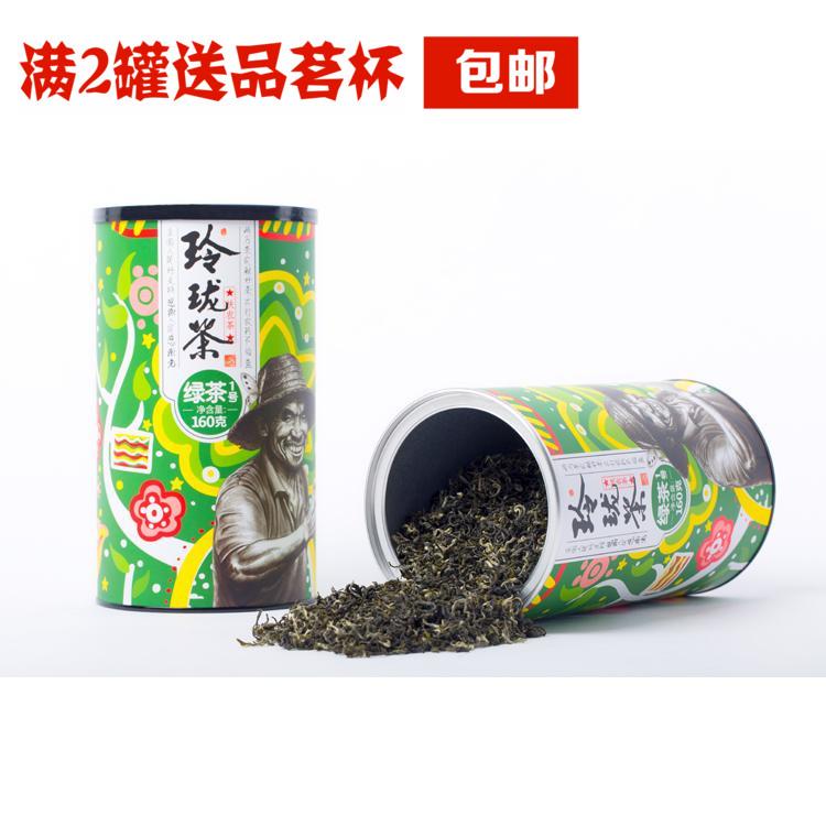 新款桂东玲珑茶扶农绿茶1号 湖南郴州特产茶叶包邮 满2罐送茶杯