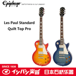 EPIPHONE 易普锋 LTD.ED. Les Paul STD QUILT Pro 全新电吉他