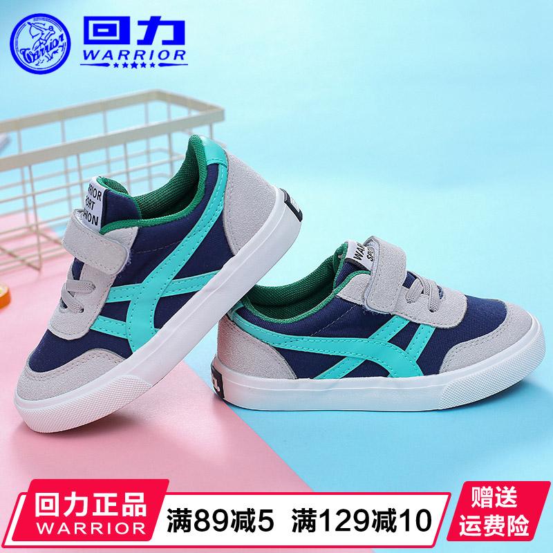 回力童鞋2019春秋新款兒童帆布鞋男童女童鞋子運動鞋板鞋小白鞋