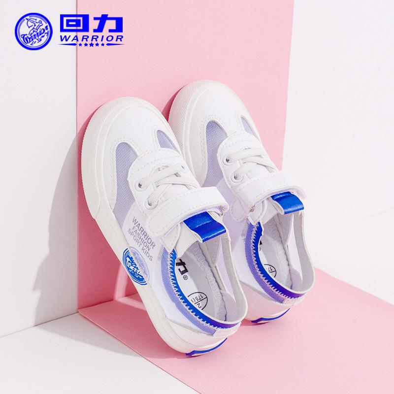 回力童鞋2019夏季新款透气网面鞋子女童小白鞋运动鞋帆布鞋单网鞋