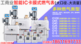 Total table sub-table IC card intelligent membrane gas meter G2, 5/G4 gas meter household prepaid meter manufacturers directly camp