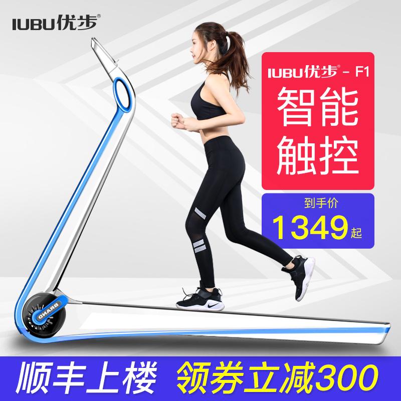优步灵狐跑步机家用款超静音小型折叠走步男女室内平板健身房专用