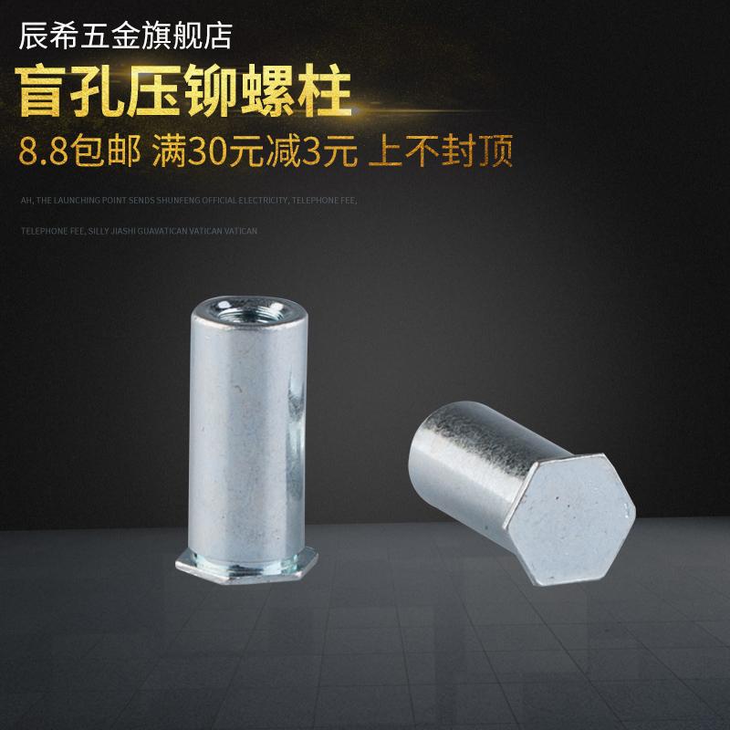 盲孔压铆螺柱 压铆螺母柱 压铆件压板螺柱 M6 8-M6 25 外径8.75
