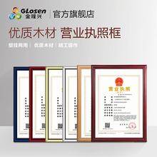 木质证书框a3三证合一营业执照框挂墙A4相框授权书框餐饮服务证框