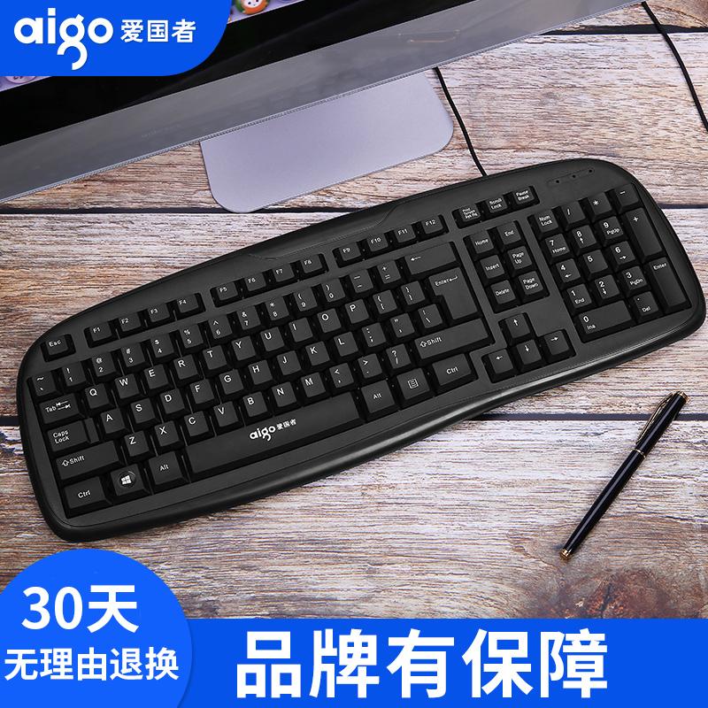 爱国者有线键盘台式笔记本电脑家用办公游戏商务USB防水微静音
