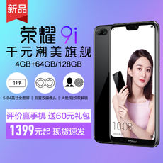 [New] Huawei honor/glory glory 9i full screen smart phone youth authentic official flagship store