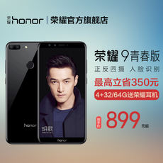[as low as 899] Huawei honor/glory glory 9 Youth Edition full screen mobile phone official flagship store